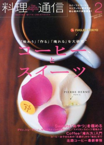 料理通信 2013年 02月号 [雑誌]の詳細を見る