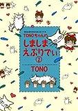 TONOちゃんのしましまえぶりでぃ(2) (Nemuki+コミックス)
