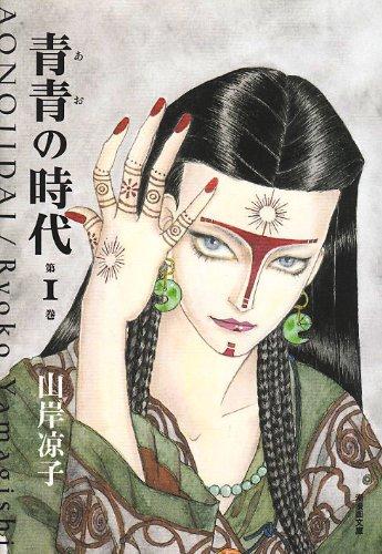 青青(あお)の時代 (1) (潮漫画文庫)