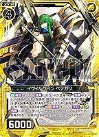 Z/X-ゼクス-/【パラレル】B27-031 イヴィルベイン ペテガリ R