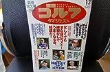 週刊ゴルフダイジェスト 2012-01-31号№04