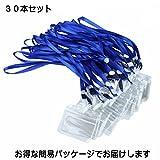 モノボックスジャパン ネームホルダー カードホルダー 30セット 首掛けイベント用 防水機能  (ブルー)