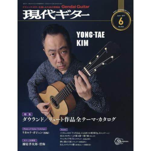 現代ギター 2017年 06 月号 [雑誌]
