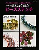 針と糸で編むビーズステッチ―アメリカで流行のオフルーム・貴婦人のアクセサリー (レッスンシリーズ)