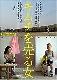 キムチを売る女[DVD]