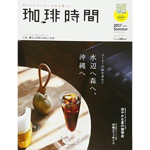 珈琲時間 2017年 08 月号【特別付録:特製コースター】