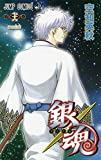 銀魂―ぎんたま― 76 (ジャンプコミックス)