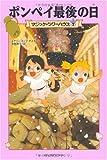 マジック・ツリーハウス 7 ポンペイ最後の日 (マジック・ツリーハウス (7))
