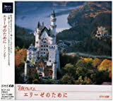 NHK名曲アルバム エッセンシャルシリーズ2 エリーゼのために ドイツ(1)