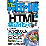 WEB+DB PRESS Vol.66