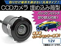 AP CCDカメラ バック/フロント切り替え可能 埋め込み筒型 12V AP-CMR-19