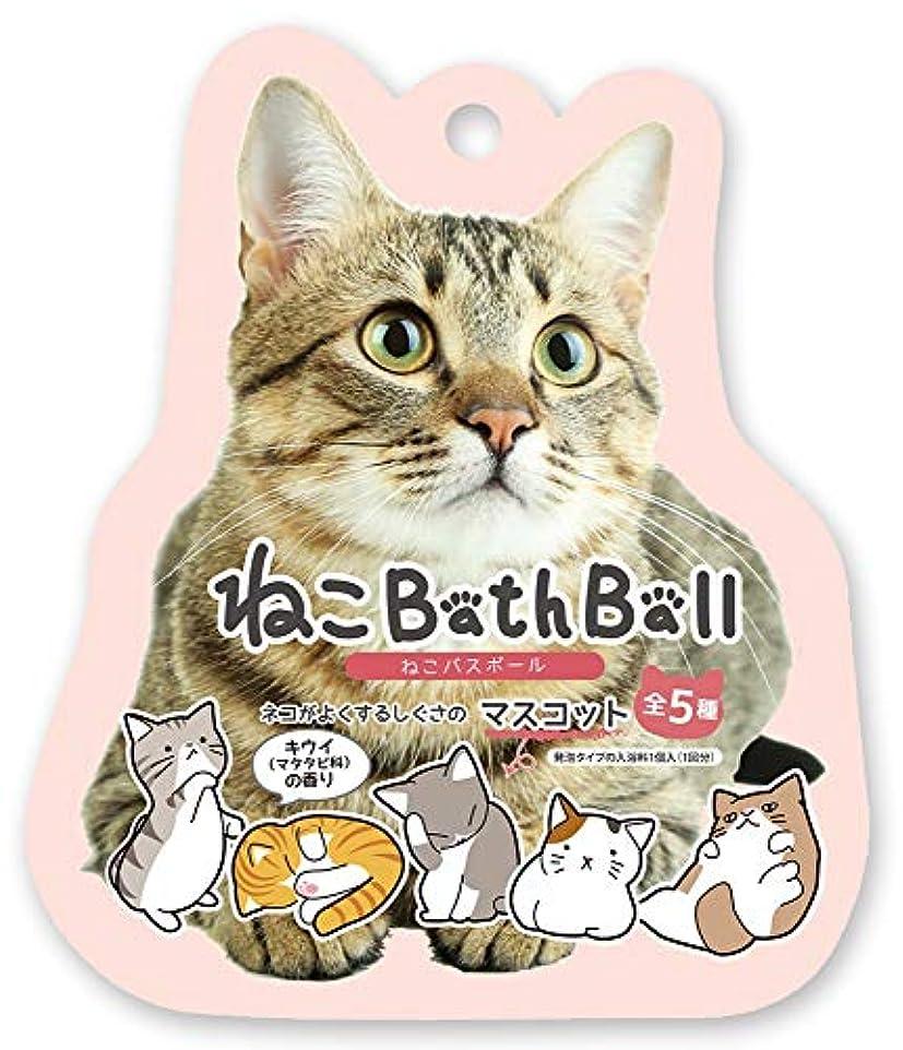 のぞき穴レルム識別ノルコーポレーション 入浴剤 ねこ バスボール おまけ付き キウイの香り OB-NEB-1-1