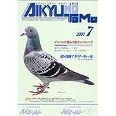 AIKYU NO TOMO (愛鳩の友) 2007年 07月号 [雑誌]