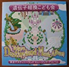 東京デスティニーランドミュージック・アルバム()