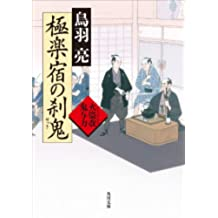 極楽宿の刹鬼 火盗改鬼与力 (角川文庫)