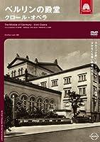 ユーロアーツ ドキュメンタリー ベルリンの殿堂 クロール・オペラ [DVD]