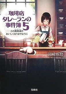珈琲店タレーランの事件簿 5 この鴛鴦茶がおいしくなりますように (宝島社文庫 『このミス』大賞シリーズ)