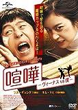 喧嘩-ヴィーナス vs 僕-【初回限定生産】[DVD]