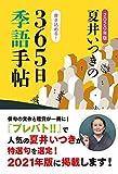 2020年版 夏井いつきの365日季語手帖