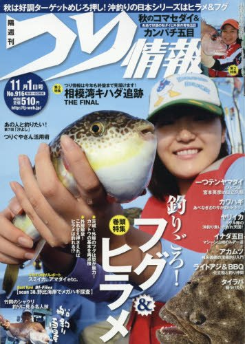 つり情報 2016年 11/1 号 [雑誌]