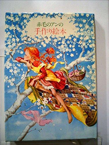 赤毛のアンの手作り絵本 (1980年)