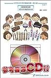 負けないで(ZARD)/ヘビーローテーション(AKB48)《J-POPより》【導入編】【参考音源CD付】KGD1 (小学生のための器楽合奏(導入編))