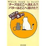 『チーズはどこへ消えた?』『バターはどこへ溶けた?』どちらがよい本か?