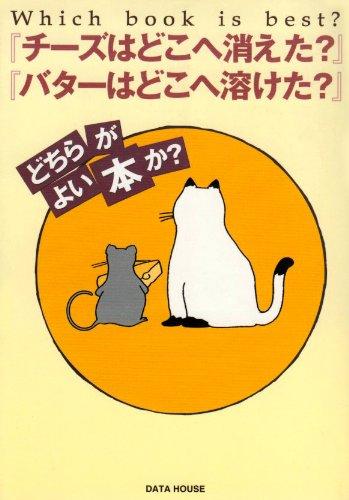 『チーズはどこへ消えた?』『バターはどこへ溶けた?』どちらがよい本か?の詳細を見る