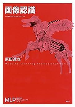 画像 認識 機械 学習 プロフェッショナル シリーズ pdf