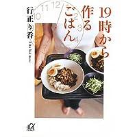 19時から作るごはん (講談社+α文庫)