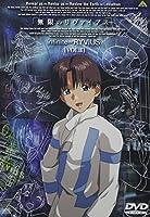 無限のリヴァイアス Vol.1 [DVD]
