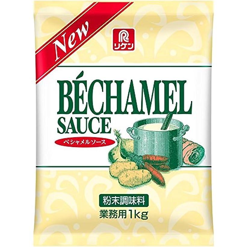 すごい屈辱する完璧リケン ベシャメルソース 1kg