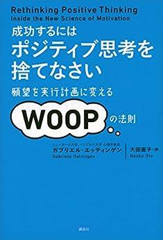 [ガブリエル・エッティンゲン]の成功するには ポジティブ思考を捨てなさい 願望を実行計画に変えるWOOPの法則