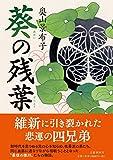 「葵の残葉」販売ページヘ