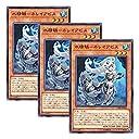 【 3枚セット 】遊戯王 日本語版 CIBR-JP028 水精鱗−ネレイアビス (ノーマル)