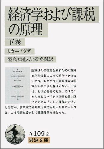 経済学および課税の原理 (下巻) (岩波文庫)の詳細を見る