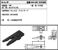 キャッチ(HH2K-30326) [YK]ブラック
