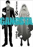 GANGSTA. 8巻 (バンチコミックス)