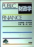 財政学 (経済学の木)
