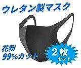 origin 花粉 / かぜ 用 マスク 水洗い 可能 通気性 高い ウレタン製 (2枚セット) PMASK2S
