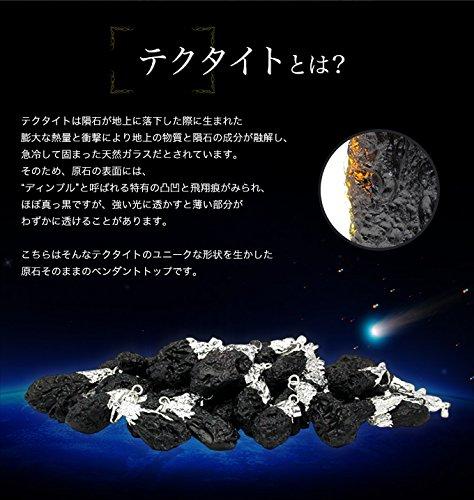 テクタイト(隕石) 原石ペンダントトップ 10043599