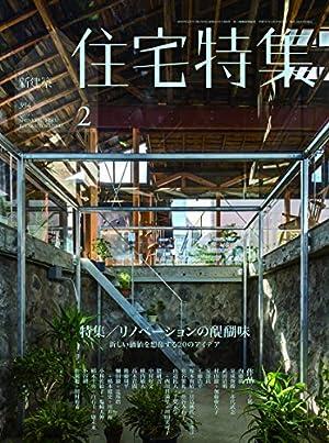 新建築住宅特集2019年2月号/リノベーションの醍醐味ー新しい価値を想像する20のアイデア