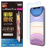 エレコム iPhone 11 / iPhone XR フィルム [写真や動画を美しく見る高精細タイプ] 衝撃吸収 反射防止 ブルーライト PM-A19CFLFBLPHD