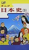 まんが日本史(9) ~戦国時代~ [VHS]
