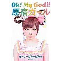 ([き]3-1)Oh!  My God! !  原宿ガール (ポプラ文庫)