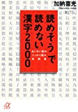 読めそうで読めない漢字2000 (講談社+α文庫)