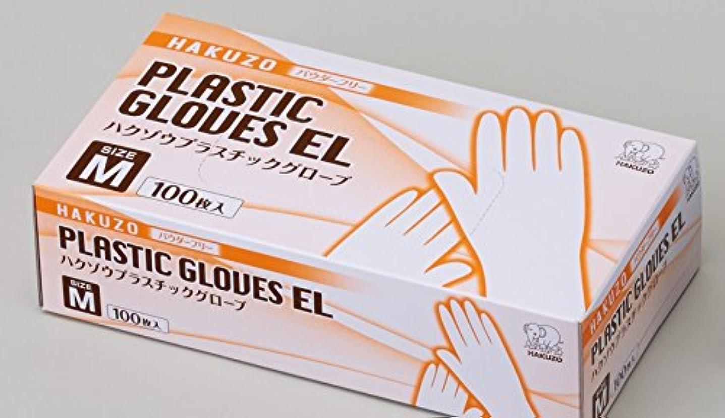 拒絶特殊全体ハクゾウメディカル ハクゾウプラスチックグローブELパウダーフリーM 3024102