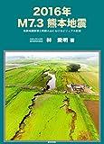 2016年 M7.3 熊本地震