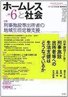 ホームレスと社会 Vol.6