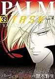 パーム(39) TASKIV (ウィングス・コミックス)